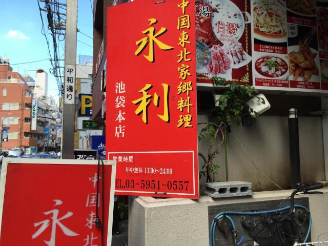 平和通りに位置する中国東北家庭料理の「永利」というお店