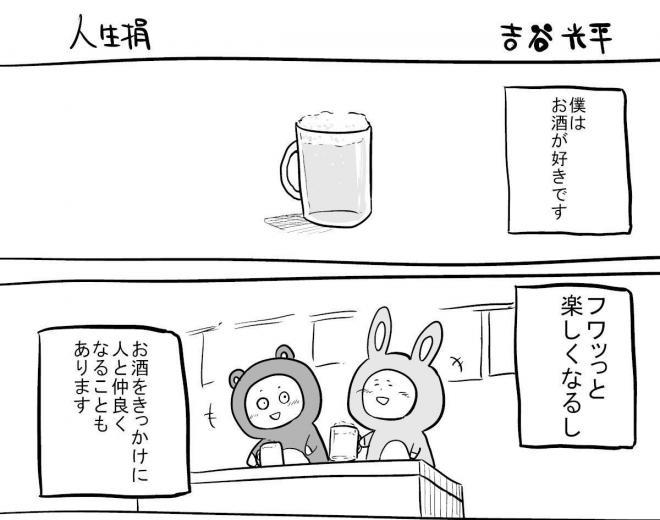 漫画「人生損」=作・吉谷光平