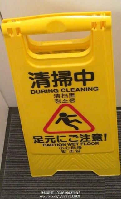 「清掃中」を「清掃里」に訳した看板