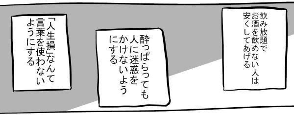 「人生損」(6)