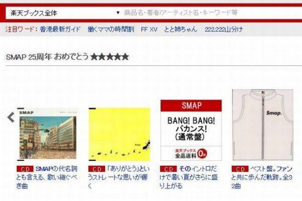 「SMAPとそのファンなら奇跡も起コせると信じてる!!!!!!」と、隠しメッセージが仕込まれた楽天ブックスのホームページ