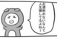 漫画「人生損」の一場面=作・吉谷光平