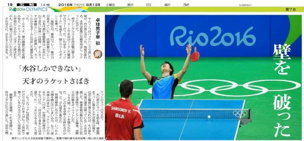 「壁を 破った」(8月13日付朝刊) 卓球男子シングルスで、水谷隼が銅メダルを獲得。日本の男子選手としては初のメダルだった。