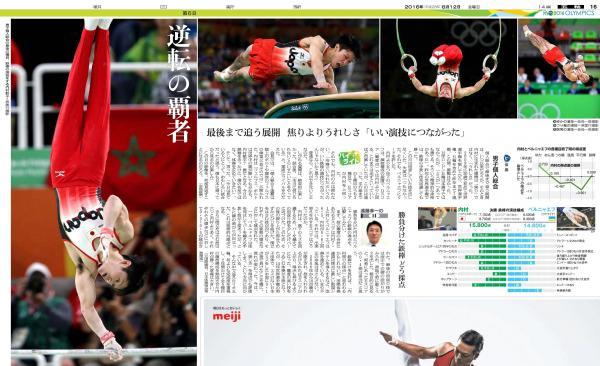 「逆転の覇者」(8月12日付朝刊) 体操男子個人総合で2大会連続の金メダルを獲得した内村航平は、2位と0・099点差の大接戦を制した。