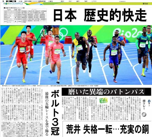 「日本 歴史的快走」(8月20日付夕刊) 陸上男子400メートルリレーで、銀メダルを獲得した日本。決勝でマークした37秒60の記録は国別で世界歴代3位となり、アジア記録を塗り替えた。