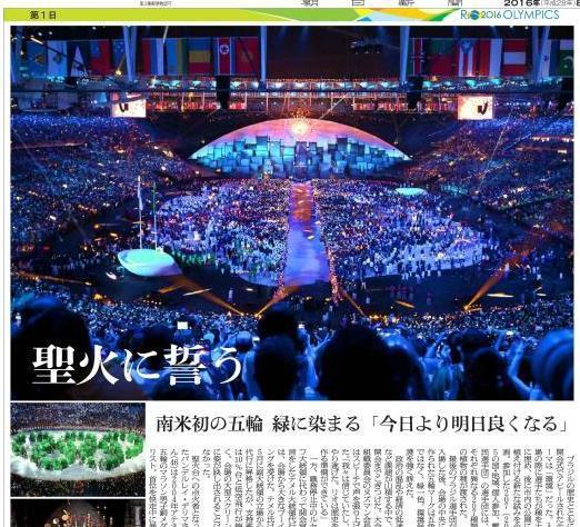 「聖火に誓う」(8月7日付朝刊) 開会式でアピールされたテーマは「環境」。207(205の国・地域、個人参加、難民選手団)の選手団が参加した。