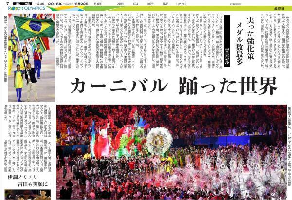 「カーニバル 踊った世界」(8月22日付夕刊) 第31回リオ五輪の閉会式があり、スポーツの祭典が幕を閉じた。日本は今大会で計41個のメダルを獲得し、メダル総数は世界7番目。前回ロンドン大会の38個を上回り、史上最多となった。