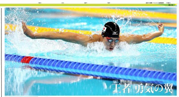 「王者 勇気の翼」(8月8日付朝刊) 競泳・男子400メートル個人メドレーで、萩野公介が今大会初の金メダルを獲得。