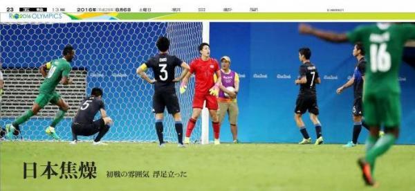 「日本焦燥」(8月6日付朝刊) サッカー男子の日本代表が、初戦のナイジェリア戦で競り負ける。この負けが響き、予選突破ならず。