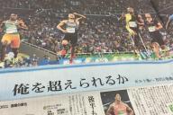 男子100mで優勝したボルト選手の記事につけられた「俺を超えられるか」の見出し
