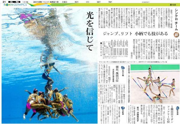「光を信じて」(8月21日付朝刊) シンクロ・チームで、日本がデュエットに続く銅メダルを獲得。「高さでは海外勢にかなわない。だから、バリエーションで勝負」と、見事な演技を披露した。
