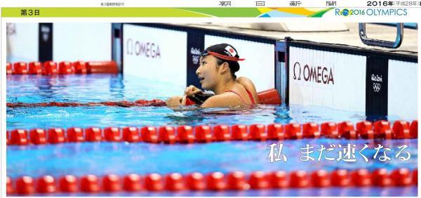 「私 まだ速くなる」(8月9日付朝刊) 競泳・女子100メートルバタフライで、池江璃花子が6位。日本女子選手としては初の56秒台を記録した。
