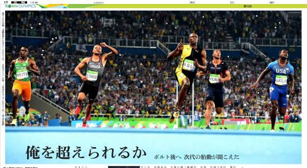 「俺を超えられるか」(8月16日付朝刊) 陸上・男子100メートルで、ボルト(ジャマイカ)が3連覇を果たした。ボルトは200メートル、400メートルリレーと併せて、3大会連続の3冠獲得。