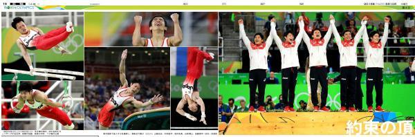 「約束の頂」(8月10日付朝刊) 体操の男子団体総合で、日本が2004年のアテネ大会以来、3大会ぶり7度目の金メダルを獲得した。