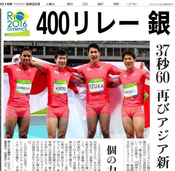 「400リレー 銀」(8月20付夕刊) 陸上男子400メートルリレーで、日本が銀メダルを獲得。この種目での日本のメダルは2008年北京大会の「銅」以来で、「銀」は初。