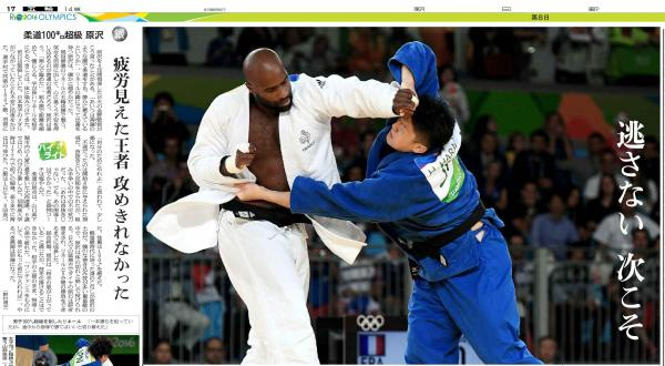 「逃さない 次こそ」(8月14日付朝刊) 柔道男子100キロ超級で、原沢久喜が銀メダルを獲得。「現役最強」と言われるリネール(仏)を破ることはできなかった。