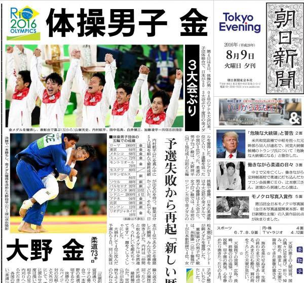 「体操男子 金」(8月9日付夕刊) 体操の男子団体総合で、日本が2004年のアテネ大会以来、3大会ぶり7度目の金メダルを獲得した。