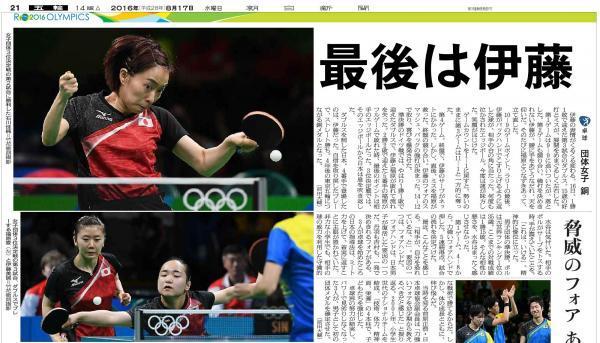 「最後は伊藤」(8月17日付朝刊) 銅メダルを獲得した卓球女子団体の日本。4番手の伊藤美誠がストレート勝ちし、メダルを決めた。