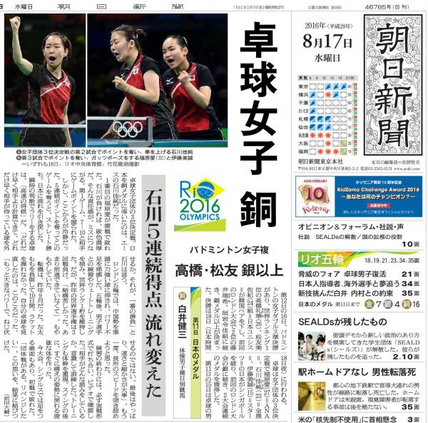 「卓球女子 銅」(8月17日付朝刊) 卓球女子団体の3位決定戦で、日本がシンガポールを破り、前回のロンドン大会の銀に続き、2大会連続のメダルを獲得。