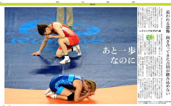 「あと一歩 なのに」(8月20日付朝刊) レスリング女子53キロ級の吉田沙保里は決勝で敗れ、五輪4連覇を逃した。世界選手権と合わせた連続世界一の記録は「16」で止まった。