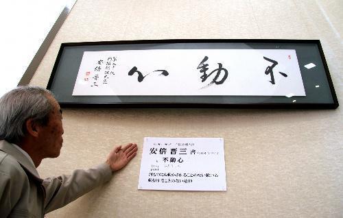 安倍首相の書「不動心」