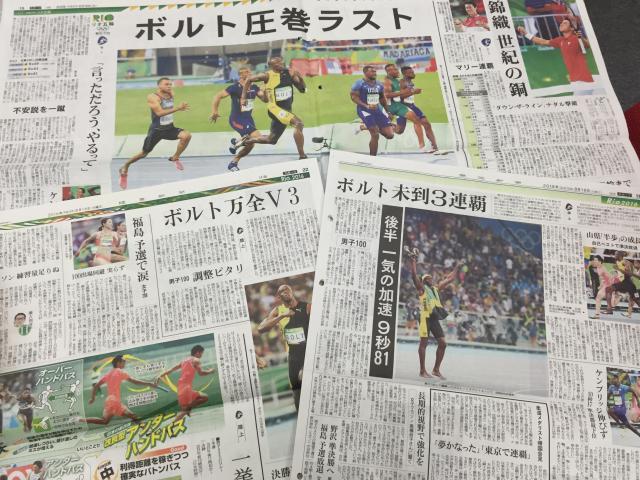 ボルト選手について取り上げた、各紙の朝刊