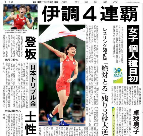「伊調 4連覇」(8月18日付夕刊) レスリング女子58キロ級で伊調馨が金メダルを獲得し、五輪の女子個人種目では全競技を通じて史上初となる4連覇を達成した。