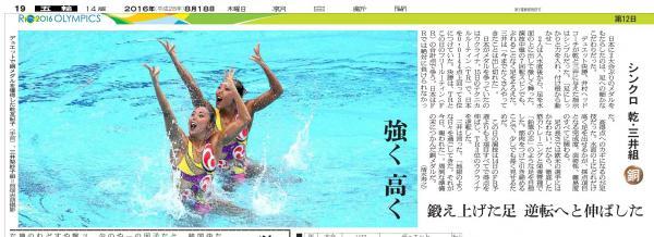 「強く 高く」(8月18日付朝刊) シンクロで、乾・三井組が銅メダルを獲得した。決勝の日は、井村雅代コーチの誕生日。ステキなプレゼントとなった。