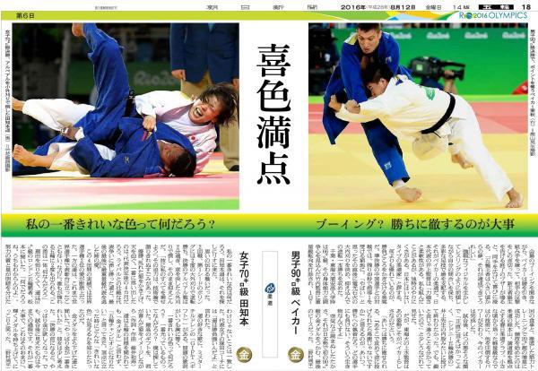 「喜色満点」(8月12日付朝刊) 柔道男子90キロ級のベイカー茉秋と、女子70キロ級の田知本遥が共に金メダルを獲得。
