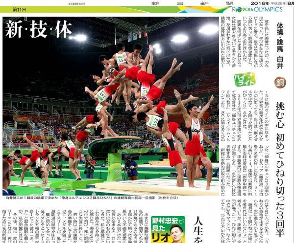 「新・技・体」(8月17日付朝刊) 体操・跳馬で白井健三が銅メダル。新技の「伸身ユルチェンコ3回半ひねり」を決めた。