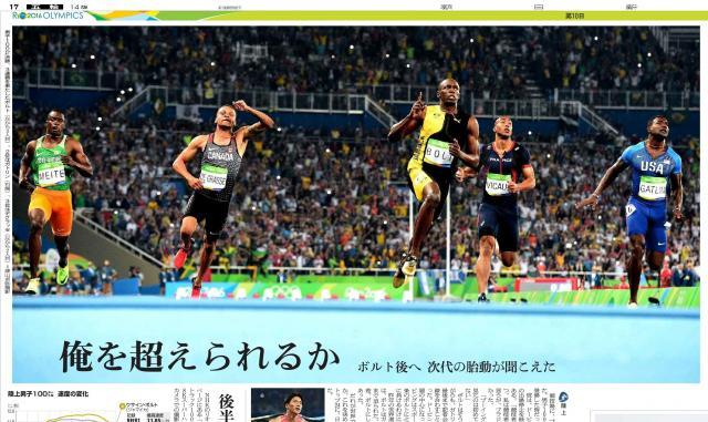男子100mで優勝したボルト選手に付く記事は「俺を超えられるか」と見出しがつけられた