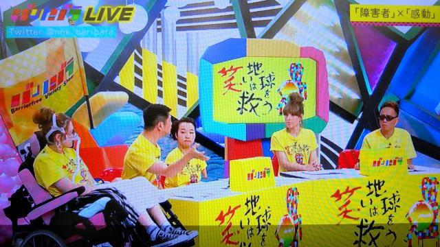 NHKのEテレが放送した「バリバラ」の一場面。大橋グレース愛喜恵さん(左端)も出演した