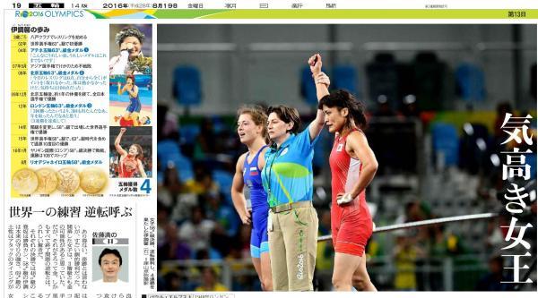 「気高き女王」(8月19日付朝刊) 史上初となる4連覇を達成した、レスリングの伊調馨。決勝は追う展開となり、残り3秒で逆転した。