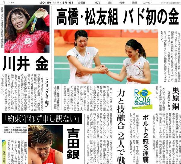 「高橋・松友組 バド初の金」(8月19日付夕刊) バドミントンの女子ダブルスで、高橋礼華・松友美佐紀組が、逆転勝ちして優勝。この競技で日本初の金メダルをもたらした。