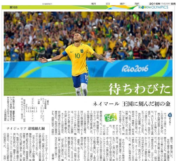 「待ちわびた」(8月22日付朝刊) サッカー男子で、地元ブラジルが悲願の金メダルを獲得。決勝はPK戦に至り、最後は主将のネイマールが決めて激闘に終止符を打った。
