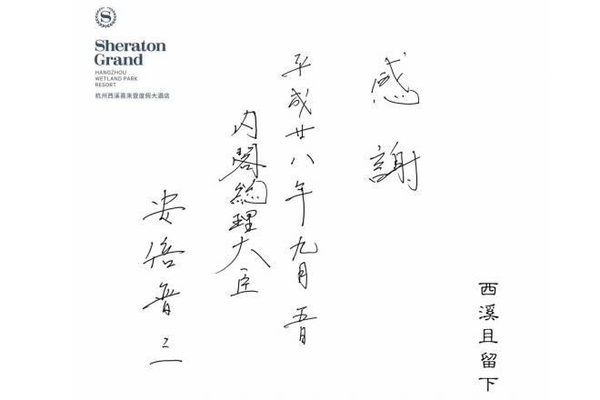 安倍晋三首相直筆の「感謝」というメッセージ