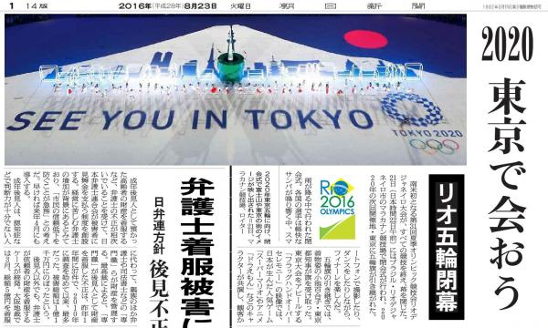 「2020 東京で会おう」(8月23日付朝刊) リオ五輪の次は、いよいよ東京五輪。東京で会いましょう!