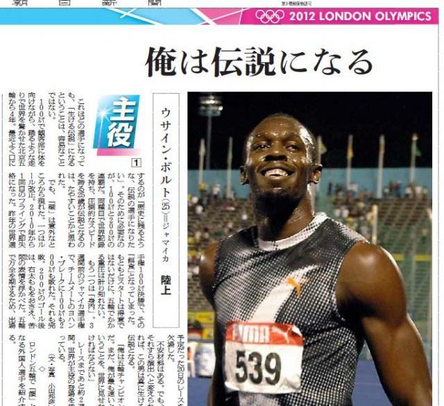 4年前のロンドン五輪で、「顔」となる外国人選手を紹介した記事に登場したボルト選手