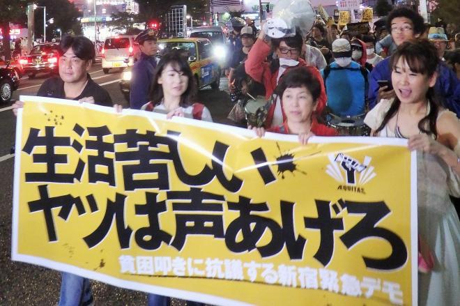 東京・新宿であった「貧困たたき」に抗議するデモ=2016年8月27日