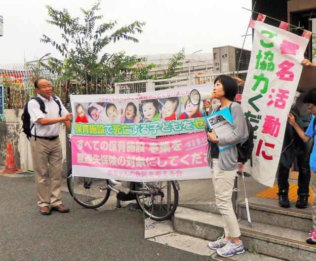署名を呼びかける保育事故の遺族たち=8月下旬、東京・上野