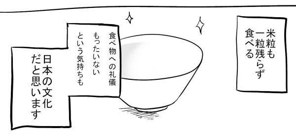 漫画「食べ物を捨てる」(3)