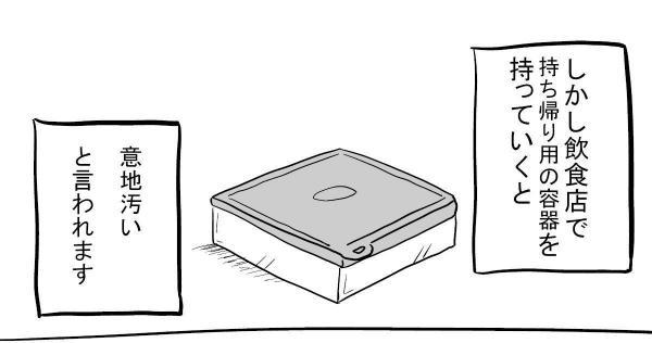 漫画「食べ物を捨てる」(4)