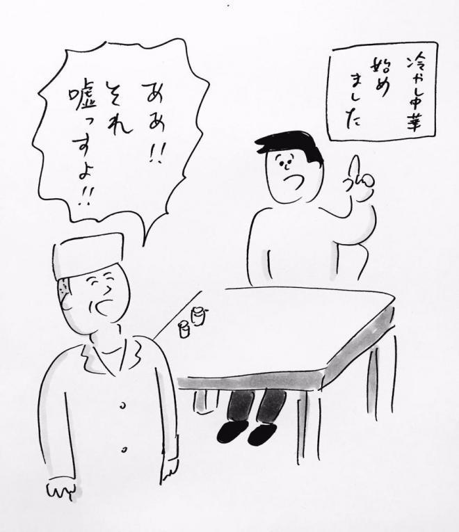 おほさんがツイッターに投稿した漫画