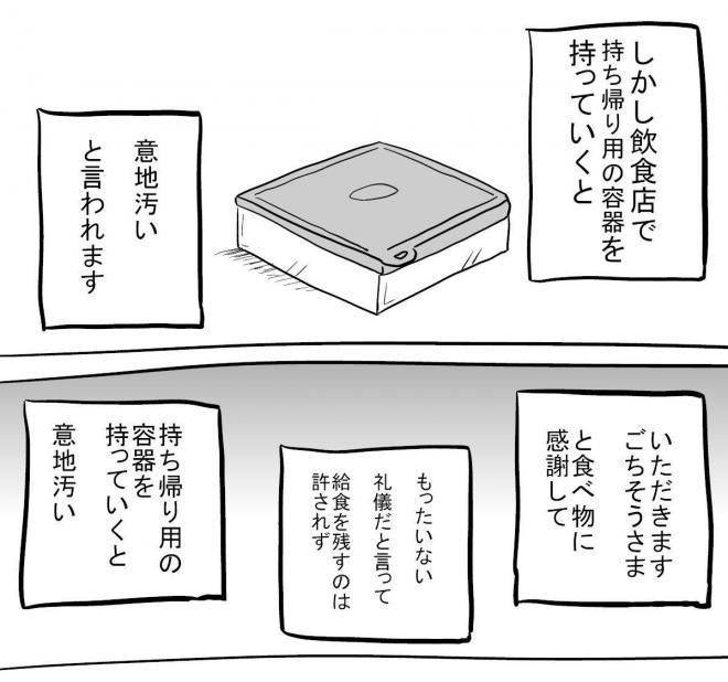 漫画「食べ物を捨てる」の一場面