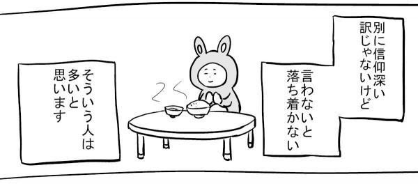 漫画「食べ物を捨てる」(2)