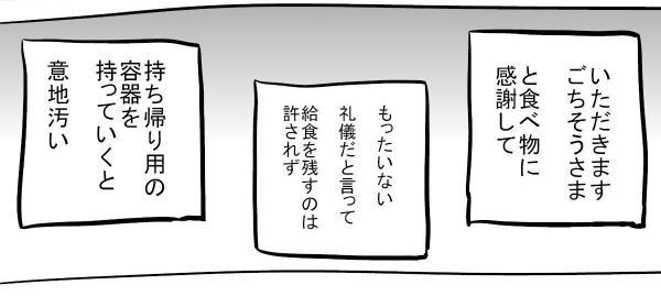 漫画「食べ物を捨てる」(5)