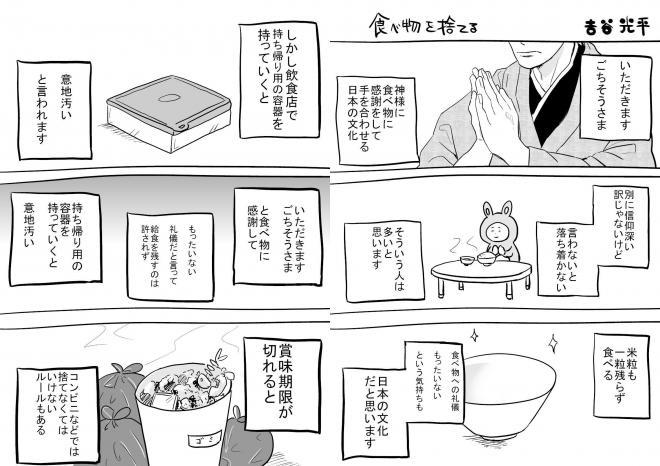 漫画「食べ物を捨てる」