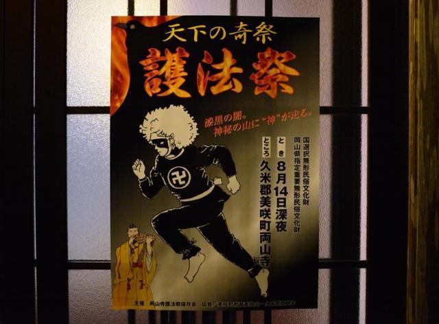 護法祭のポスター=岡山県美咲町