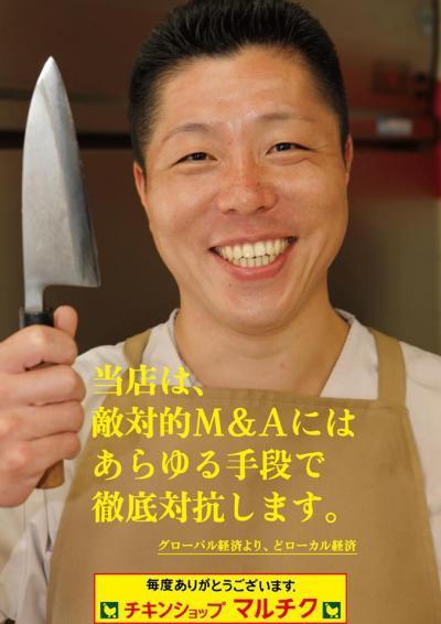 「チキンショップ マルチク」のポスター
