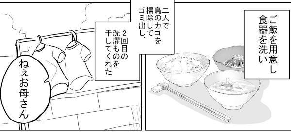 漫画「お母さんも夏休み」(5)